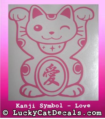 Lucky Cat Decal - Kanji Love